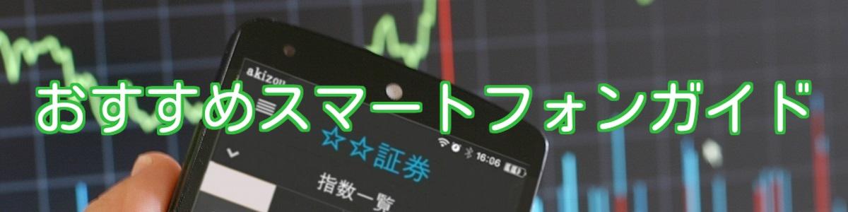 おすすめスマートフォンガイド(2021年版)